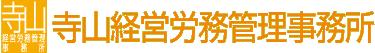 寺山経営労務管理事務所