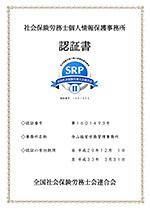 社会保険労務士個人情報保護事務所 認証書